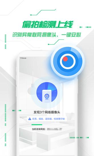 360手机卫士下载官方下载最新版2021版