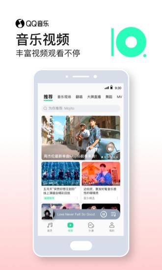 QQ音乐下最新版载免费版