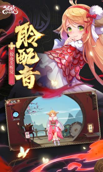狐妖小红娘游戏下载