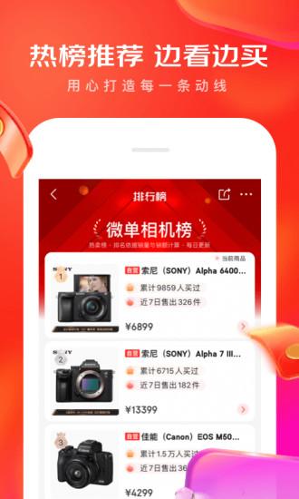 京东app下载官方版手机版