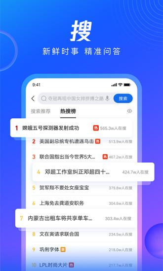 QQ浏览器官方版下载