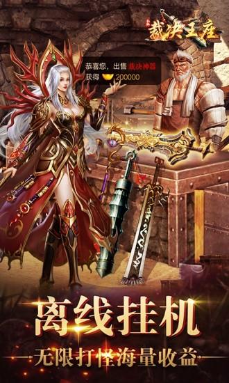 裁决王座游戏下载最新版