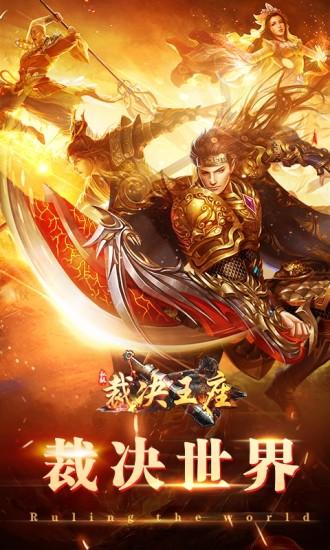 裁决王座游戏下载最新版安卓版