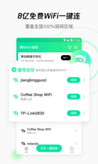 腾讯WiFi管家新版下载安装