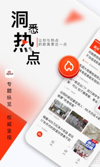 新浪新闻app官方下载安装最新版