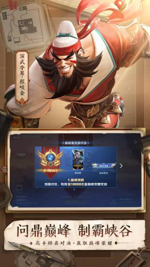 王者荣耀手机版下载安装官方版