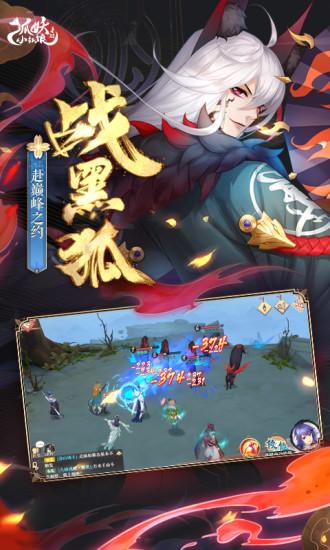 狐妖小红娘游戏下载安装2021最新版