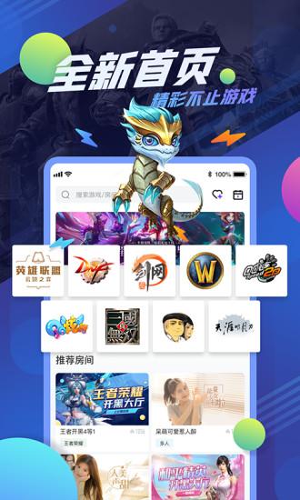 追玩app下载苹果版新版