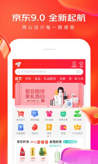 京东app下载官方版