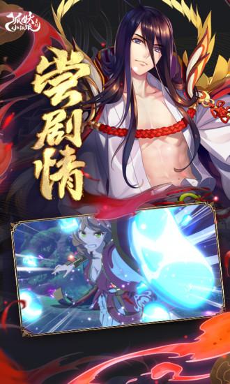 狐妖小红娘游戏下载安装