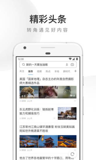 UC浏览器下载安装手机版