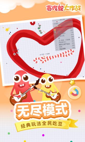 贪吃蛇大作战1.7.1霸屏版本