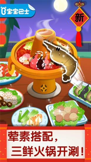 中华美食下载手机版新版