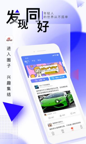 新浪新闻app官方下载安装