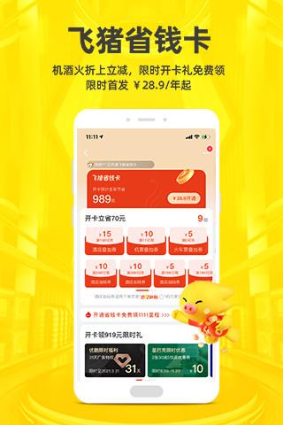 飞猪旅行app官方