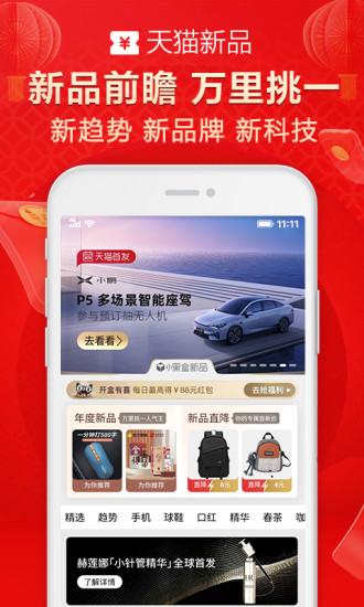 手机天猫APP下载安装官方版
