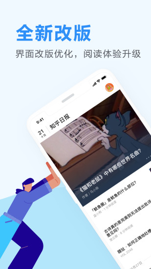 知乎日报app下载最新版本