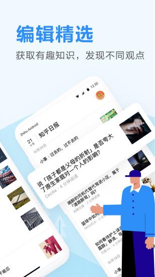 知乎日报app下载安装