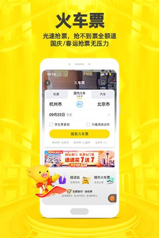 飞猪旅行app下载官方