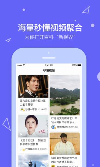 百度百科app官方版