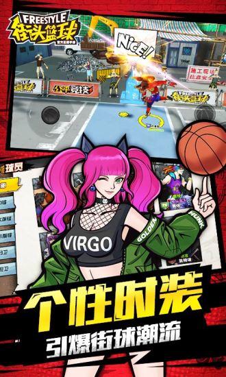 街头篮球下载官方版