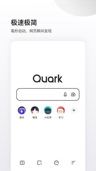 夸克下载安装app最新版苹果版