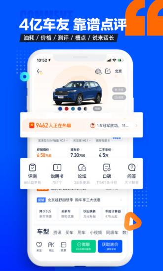 汽车之家手机版下载官方版