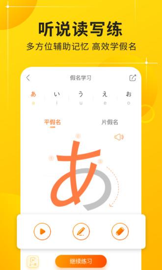 五十音图app安卓版下载