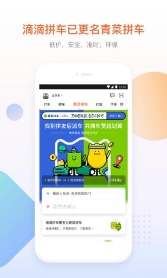 滴滴出行app下载官方下载安装手机版