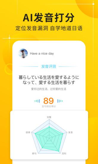 五十音图app安卓版