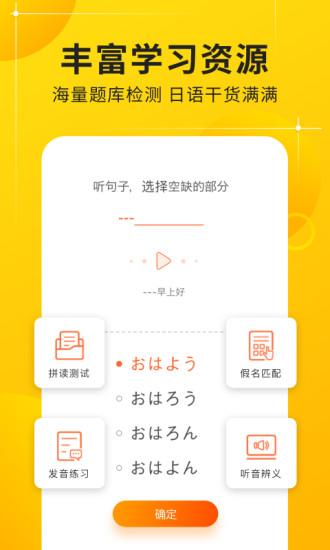 五十音图app