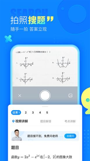 作业帮app下载安装官方免费版最新版