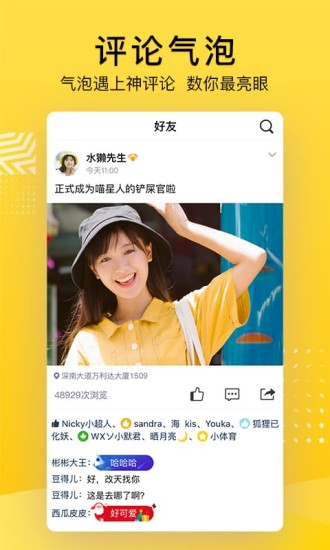 QQ空间手机版官方版下载