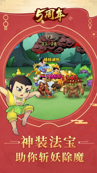葫芦娃游戏下载安装2021最新版