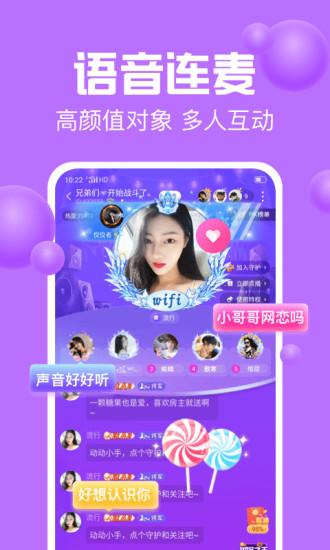 声吧交友app下载2021最新版