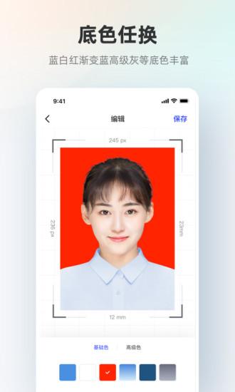 智能证件照app下载安卓版