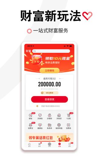 中国联通下载