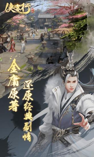 侠客行游戏下载2021最新版安卓版