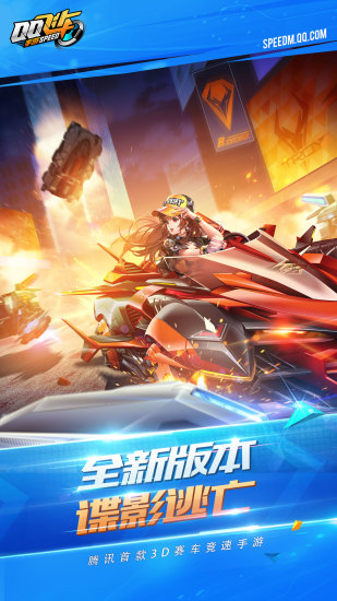 QQ飞车最新版下载安装
