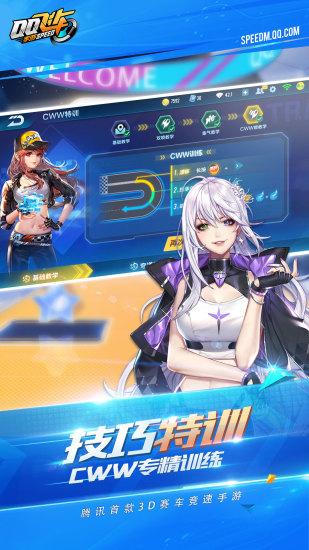 QQ飞车手游版官方下载