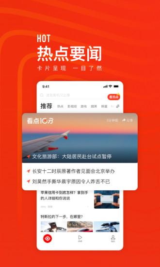 快报app官方版下载