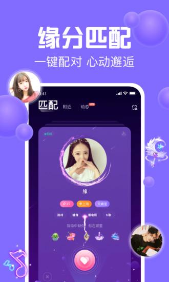 声吧交友app下载2021最新版安卓版