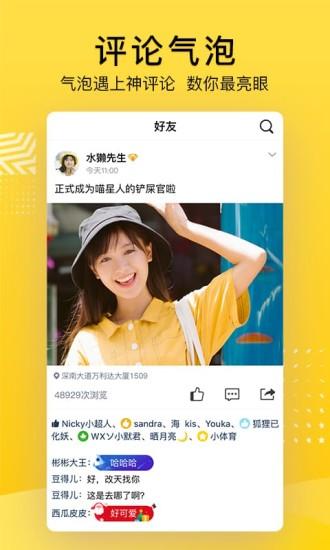 QQ空下载间安卓版7.0版本