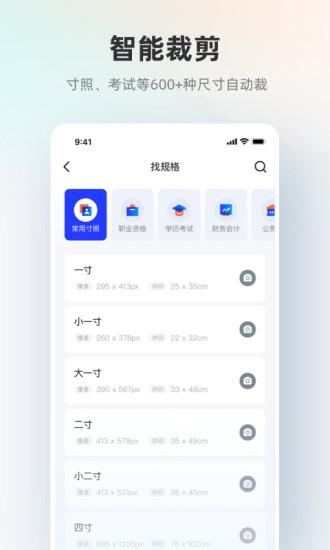 智能证件照app下载安卓版最新版