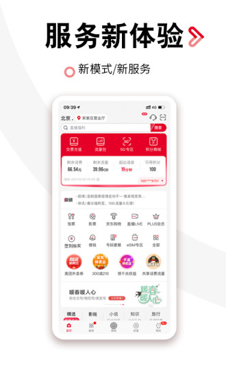 中国联通APP下载安装官方免费下载手机版