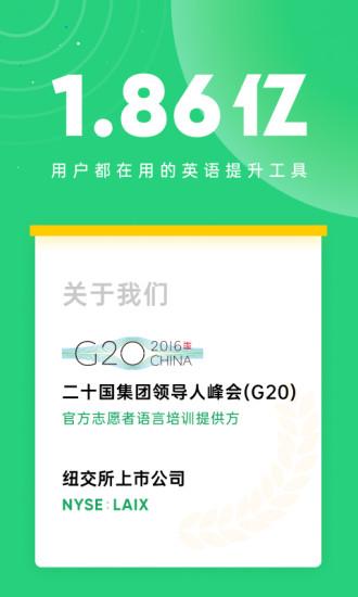 流利说英语下载安装2021最新版安卓版