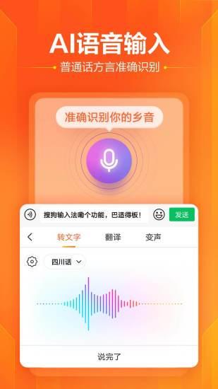 搜狗输入法官方免费下载