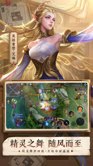 王者荣耀手机版下载安装最新版