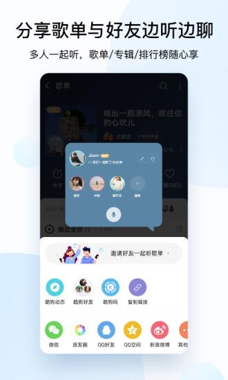 酷狗音乐app官方下载正版