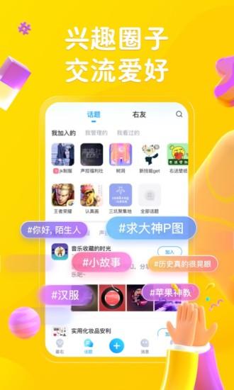 最右app下载官方版